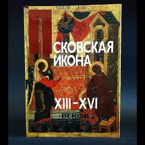 Авторский коллектив - Псковская икона XIII-XVI веков