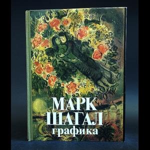 Апчинская Н.В. - Марк Шагал Графика