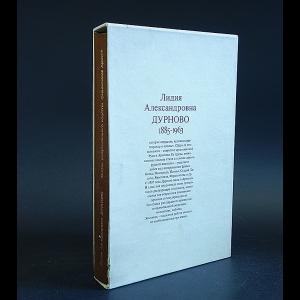 Дурново Лидия - Очерки изобразительного искусства средневековой Армении