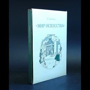 Лапшина Н. - Мир искусства. Очерки истории и творческой практики