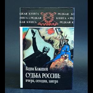 Кожинов Вадим - Судьба России: вчера, сегодня, завтра