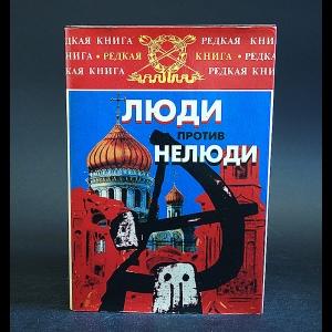 Коняев Николай - Люди против нелюди