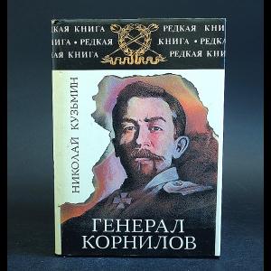 Кузьмин Николай - Генерал Корнилов