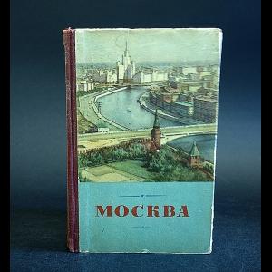 Саушкин Ю.Г. - Москва