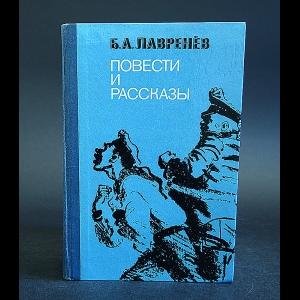 Лавренев Борис - Б.А. Лавренёв Повести и рассказы