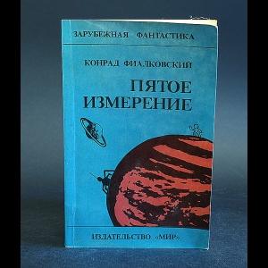Фиалковский Конрад - Пятое измерение