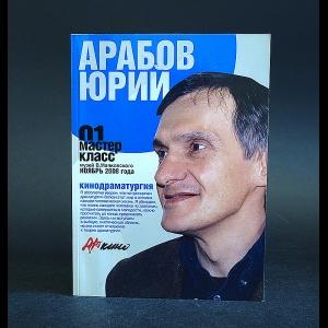 Арабов Юрий - Мастер класс-01. Кинодраматургия