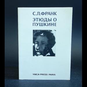 Франк С.Л. - Этюды о Пушкине