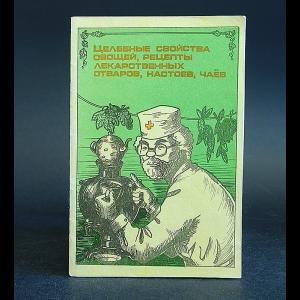 Россошанский А. - Целебные свойства овощей, рецепты лекарственных отваров, настоев, чаев