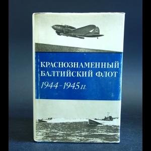 Авторский коллектив - Краснознаменный Балтийский флот в завершающий период Великой Отечественной войны (1944-1945 гг.)