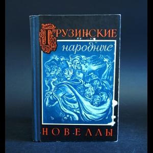 Авторский коллектив - Грузинские народные новеллы