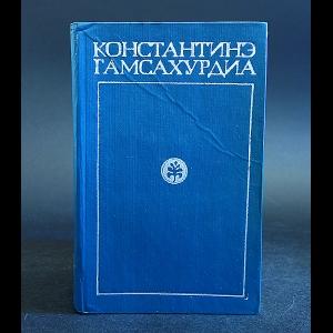 Гамсахурдиа Константинэ - Константинэ Гамсахурдиа. Избранные произведения в 6 томах. Том 4. Давид строитель