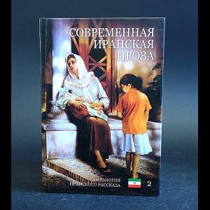 Авторский коллектив - Современная иранская проза. Антология иранского рассказа. Том 2