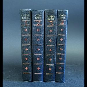 Цвейг Стефан - Стефан Цвейг Собрание сочинений в 4 томах (комплект из 4 книг)