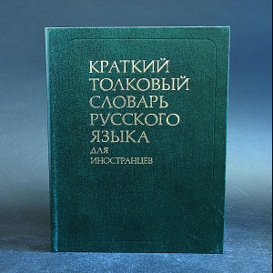Авторский коллектив - Краткий толковый словарь русского языка для иностранцев