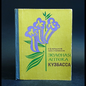 Крылов Г.В., Степанов Э.В., Козакова Н. - Зеленая аптека Кузбаса