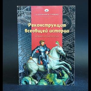 Глеб Носовский, Анатолий Фоменко - Реконструкция всеобщей истории. Новая хронология