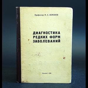 Воронов А.С. - Диагностика редких форм заболеваний