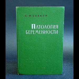 Беккер С.М. - Патология беременности