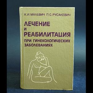 Малевич К.И., Русакевич П.С. - Лечение и реабилитация при гинекологических заболеваниях