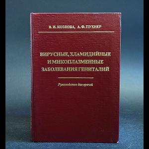 Козлова В.И., Пухнер А.Ф. - Вирусные, хламидийные и микоплазменные заболевания гениталий. Руководство для врачей