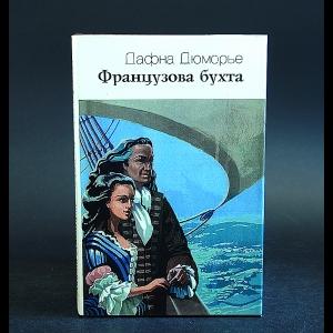 Дюморье Дафна - Французова бухта