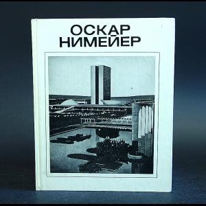 Хайт В.Л. - Оскар Нимейер