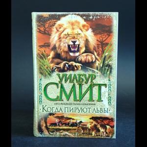 Смит Уилбур - Когда пируют львы