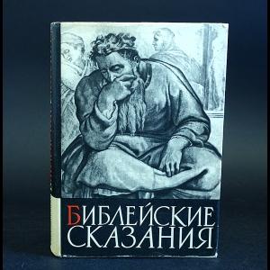 Косидовский Зенон - Библейские сказания