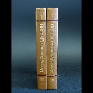 Авторский коллектив - Михаил Семенович Щепкин жизнь и творчество в 2 томах (комплект из 2 книг)