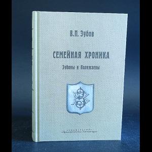Зубов В.П. - Семейная хроника Зубовы и Полежаевы