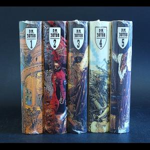 Зотов Р.М.  - Р.М. Зотов Собрание сочинений в 5 томах (комплект из 5 книг)