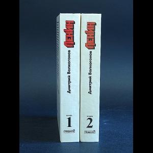 Волкогонов Дмитрий - Ленин Политический портрет в 2 книгах (комплект из 2 книг)