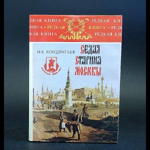 Кондратьев И.К. - Седая старина Москвы