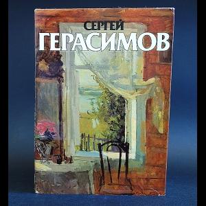 Кравченко К. - Сергей Герасимов