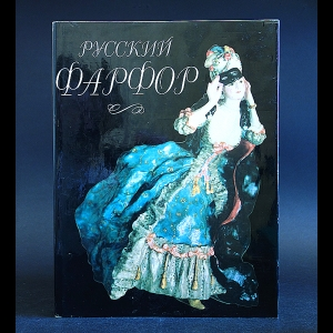 Авторский коллектив - Русский фарфор