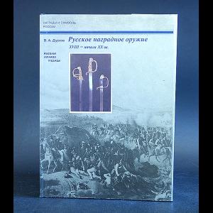Дуров В.А. - Русское наградное оружие XVIII - начала XX вв.