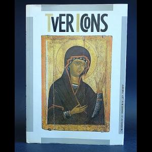 Попов Геннадий  - Tver Icons 13th-17th centuries