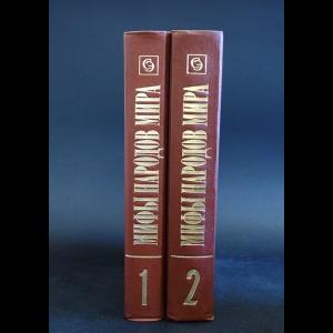 Авторский коллектив - Мифы народв мира в 2 томах (комплект из 2 книг)