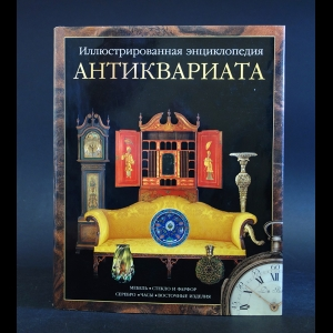 Аттербери Ричард, Тарп Ларс - Иллюстрированная энциклопедия антиквариата