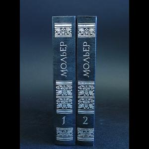 Мольер - Жан-Батист Мольер Избранное в 2 томах (комплект из 2 книг)