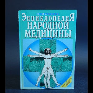Мазнев Николай - Энциклопедия народной медицины