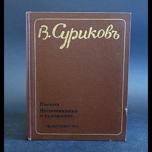 Авторский коллектив - В. Суриков. Письма. Воспоминания о художнике