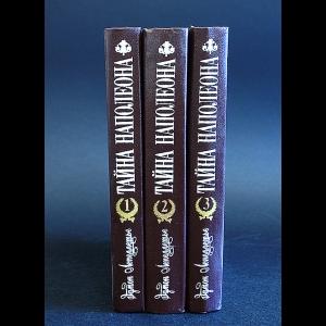 Лепеллетье Эдмон -  Тайна Наполеона (комплект из 3 книг)
