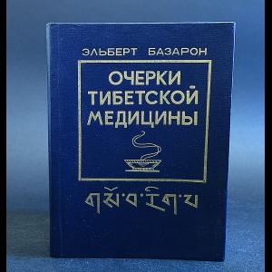 Базарон Эльберт - Очерки тибетской медицины
