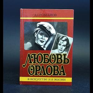 Романов Алексей - Любовь Орлова в искусстве и в жизни