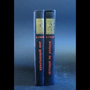 Грин А.С. - Блистающий мир. Бегущая по волнам (комплект из 2 книг)