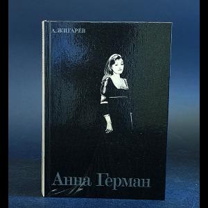 Жигарев А. - Анна Герман