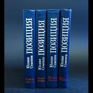 Семенов Юлиан - Позиция (комплект из 4 книг)