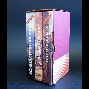 Авторский коллектив - Священная война (комплект из 3 книг)